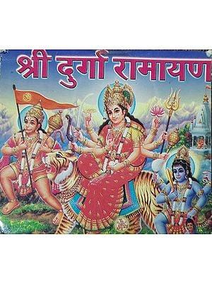 श्री दुर्गा रामायण - Shree Durga Ramayana