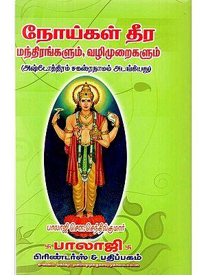 Dhanvantari Ashtottara and Sahasranama(Tamil)