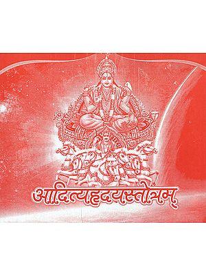 आदित्यहृदयस्तोत्रम् - Aditya Hridaya Stotra