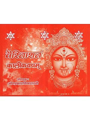 वैरिनाशनं कालीकवचम् - Vairinashanan Kali Kavacham