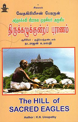 The Hill of Sacred Eagles (Tamil)