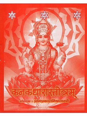 कनकधारास्तोत्रम् - Kanaka Dhara Stotra