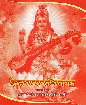 सिद्ध-सरस्वती-स्तोत्रम् - Siddha Saraswati Stotra