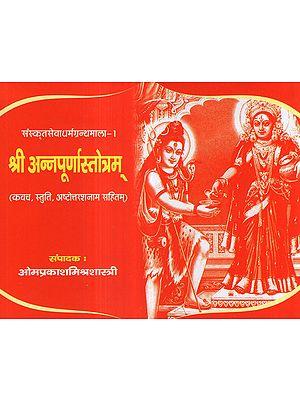 श्री अन्नपूर्णास्तोत्रम् (कवच, स्तुति, अष्टोत्तरशनाम सहितम्) - Sri Annapurna Stotra (Including Armor, Praise, Ashtottarshanam)