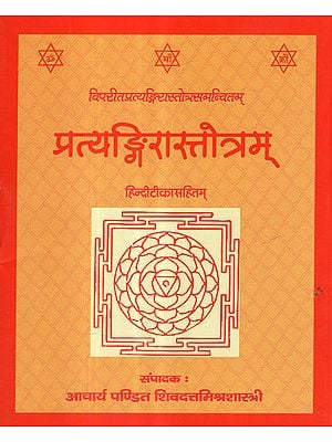 प्रत्यङ्गिरास्तोत्रम् - Pratyangira Stotram