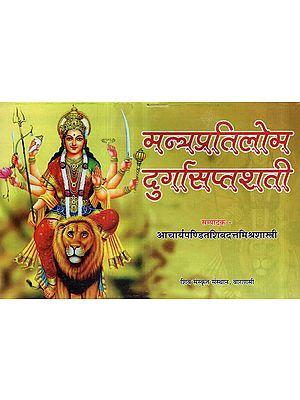 मन्त्रप्रतिलोम दुर्गासप्तशती - Mantra Pratilom Durga Saptashati