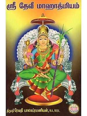 Sri Devi Mahatmyam (Tamil)