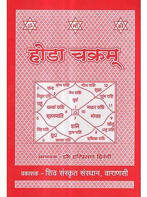 होडा चक्रम् - Hoda Chakra