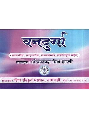 वनदुर्गा (मंत्रजपविधि, यंत्रपूजाविधि, रुद्रचण्डीस्तोत्र, परमदेवीसूक्त सहित) - Vana Durga (Including mantra chanting, Yantra Puja vidhi, Rudra Chandi Stotra and Parama Devi Sukta)
