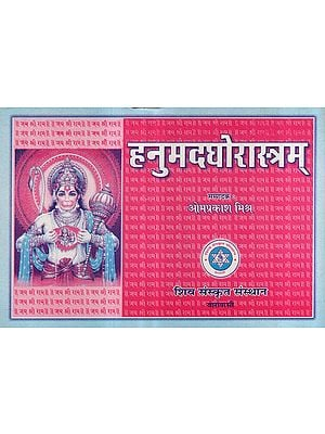हनुमदघोरास्त्रम् - Hanumad Ghora Stotram (Methods of Worshipping Lord Hanuman)