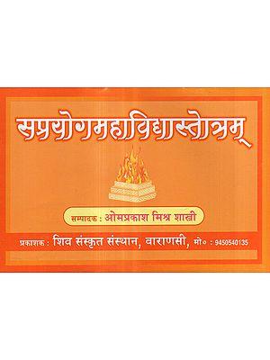सप्रयोगमहाविद्यास्तोत्रम् - Saprayoga Mahavidya Stotra