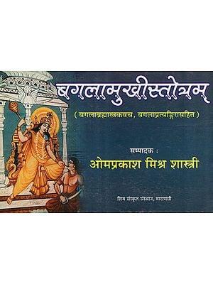 बगलामुखीस्तोत्रम् (बगलाब्रह्मास्त्रकवच, बगलाप्रत्यङ्गिरासहित) - Bagalamukhi Stotra (Including Bagala Brahmastra Kavach and Bagala Pratyagira)