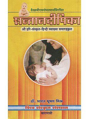 सन्तान दीपिका - Santaan Dipika (With Shri Hari Sanskrit-Hindi Translation)