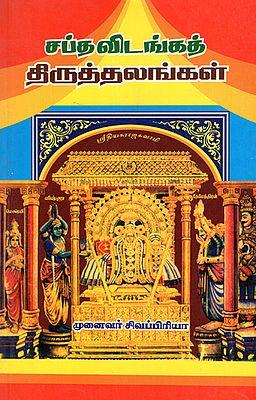Seven Shrines (Tamil)