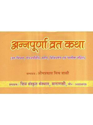 अन्नपूर्णा व्रत कथा (व्रत-विधान, मंत्रजपविधि, स्तोत्र, विविधमंत्र एवं चालीसा सहित) - Annapurna Vrat Katha (Including Fasting, Chanting mantras, stotras, Miscellaneous Mantras and Chalisa)