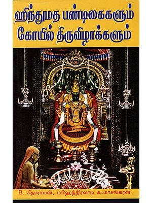 Hindu Festivals and Temple Traditions (Tamil)