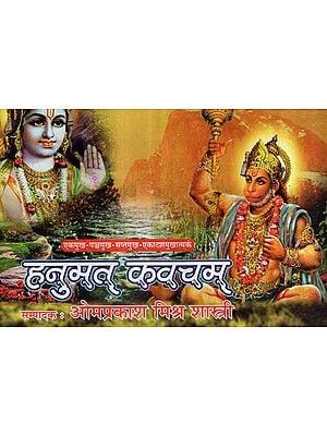 हनुमत् कवचम् (एकमुख-पञ्चमुख- एकादशमुखात्मकं) - Hanumat Kavacham (Ekmukhi- Panchmukhi- Ekadashmukhi)