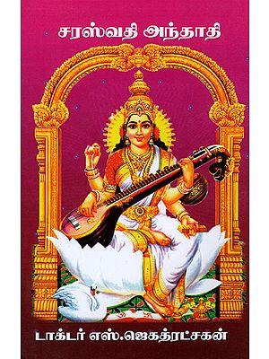 Lyrics on Saraswati (Tamil)