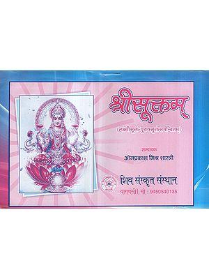श्रीसूक्तम् (लक्ष्मीसूक्तं, पुरुषसूक्तं समन्वितम्) - Sri Suktam (Integrated Lakshmi and Purush Suktam)