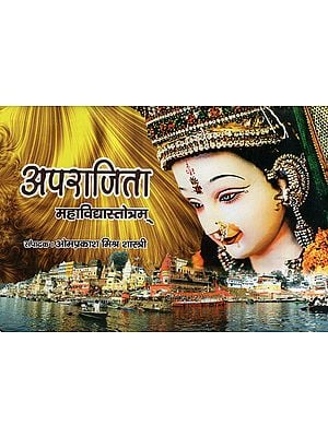 अपराजिता महाविद्यास्तोत्रम् - Aparajita Mahavidya Stotra