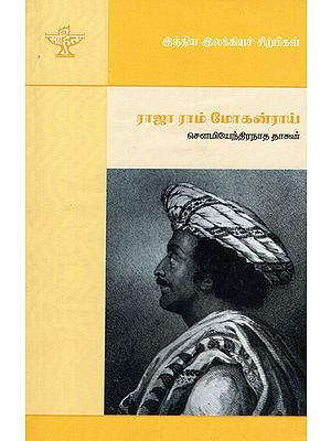 Raja Rammohan Roy- A Monograph in Tamil