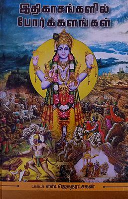 Battlefields in Puranas (Tamil)