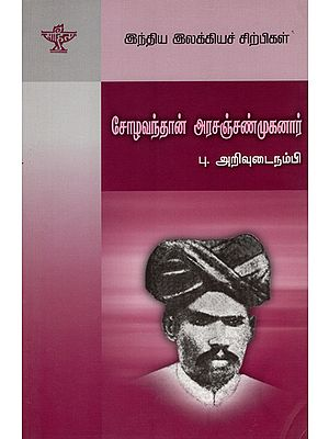 Chozhavandan Arasanchshanmuganar- A Monograph in Tamil