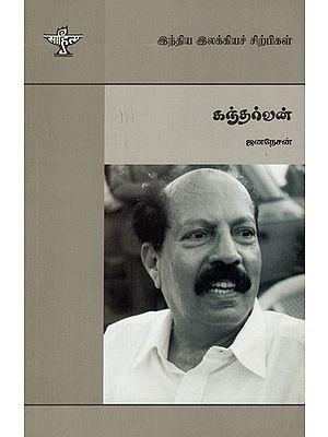 Gandharvan- A Monograph in Tamil
