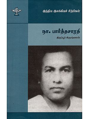 Naa Parthasarathi- A Monograph in Tamil