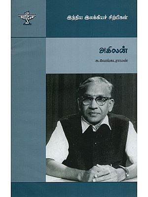 Akilan- A Monograph in Tamil