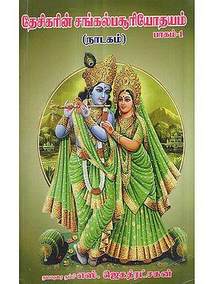 Sankalpa Suryodayam Drama Part 1 (Tamil)