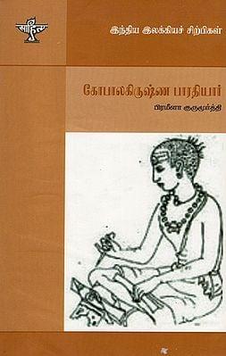 Gopalakrishna Bharati- A Monograph in Tamil