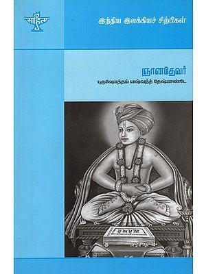 Jnanadevar- A Monograph in Tamil