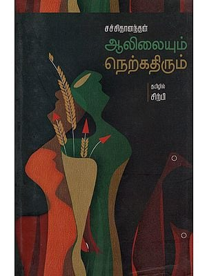 Alilaiyum Nelkathirum- Selected malayalam Poems (Tamil)
