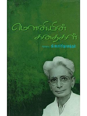 Mouniyin Kathaigal- Anthology of Mouni's Short Stories (Tamil)
