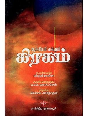 Aachariyam Ennum Gragam- Children Book (Tamil)