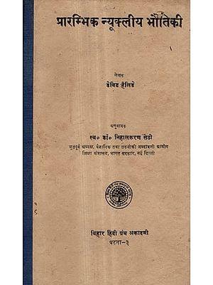 प्रारम्भिक न्यूक्लीय भौतिकी - Introductory Nuclear Physics (An Old and Rare Book)