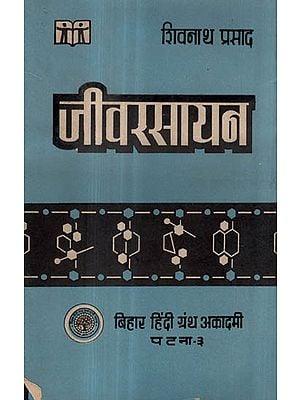 जीवरसायन - Biochemistry (An Old and Rare Book)