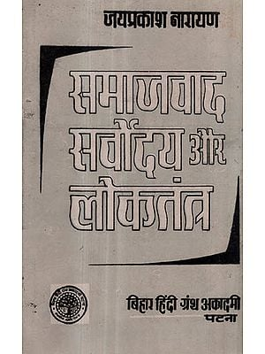 समाजवाद सर्वोदय और लोकतंत्र - Socio- Economic Development and Democracy (An Old and Rare Book)