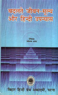 बदलते जीवन-मूल्य और हिन्दी उपन्यास - Changing Values of Life and Hindi Novel