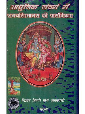 आधुनिक संदर्भ में रामचरितमानस की प्रासंगिकता - Relevance of Ramcharitmanas in The Modern Context