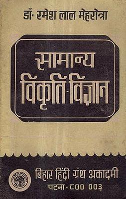 सामान्य विकृति - विज्ञान - Basic Vikruti Vigyan (An Old and Rare Book)