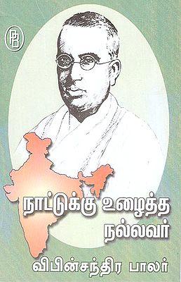 Naattukku Vuzhaitha Nallavar Vibin Chandra Balar (Tamil)