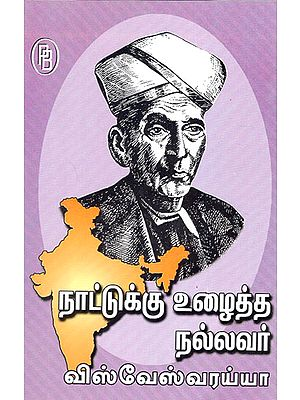 Visvesvaraya- The Good Man Who Worked for the Country (Tamil)