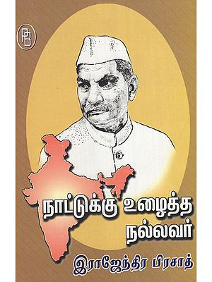 Rajendra Prasad is a Good Man Who Worked for the Country (Tamil)