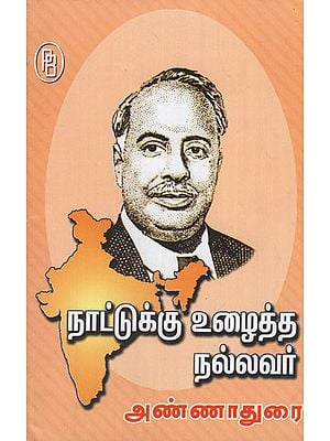 Annadurai is a Good Man Who Worked for the Country (Tamil)