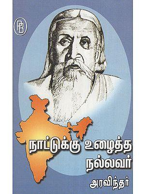 Naattukku Vuzhaitha Nallavar Aravindar (Tamil)