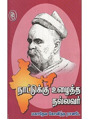 Mahadeva Govind Ranade is a Good Man Who Worked for the Country (Tamil)