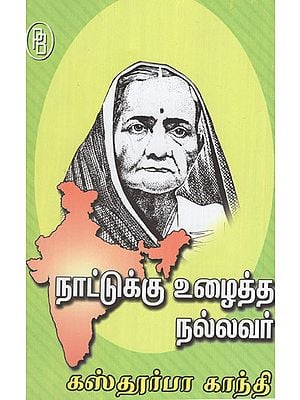 Kasturba Gandhi was a good Woman Who Worked for the Country (Tamil)