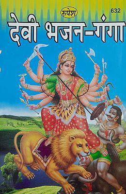 देवी भजन-गंगा - Ganga Devi Bhajan